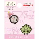 【すみっコぐらし】シールアップリケ/両用タイプ(さっそう&ほこり)