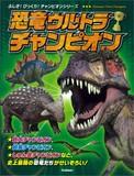 恐竜ウルトラチャンピオン
