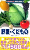 新ポケット版学研の図鑑18 野菜・くだもの