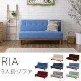 【送料無料】RIA(リア)3人掛けソファ(150cm幅/座面高27〜42cm)8色展開