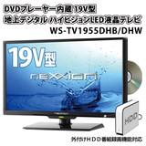 DVDプレーヤー内蔵 19V型 地上デジタルハイビジョンLED液晶TV WS-TV1955DH