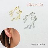 【aller au lit】〜ループフィット〜しずくフレアプレート