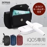 【iQOS ケース】【本革】Carbon Leather case(カーボンレザー)アイコス ホルダー