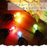 ポップ&ムーディー!イメージ変えるカラー電球【カラーナツメ球(10w)】アジアン雑貨