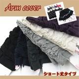 ■アームウォーマー■ショート丈シリーズ[日本製]手袋 アームカバー