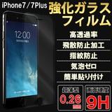 iPhone7 iPhone7Plus 保護フィルム 液晶 ガラスフィルム 強化ガラス 超薄型 飛散防止 簡単貼付