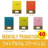 【SALE】40%OFF☆ フォトアルバム コラージュ(L) アソート5