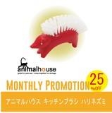 【SALE】25%OFF☆ アニマルハウス キッチンブラシ ハリネズミ