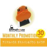 【SALE】30%OFF☆ アニマルハウス ダストパン&ブラシ セイウチ