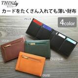【日本製】【レザー】薄型サイズスィンリー財布