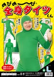 のびのび全身タイツくん 緑 L