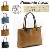 【PIEMONTE LUSSO】カフィ/アンティークレザー調合成皮革 両アオリポケット仕様横型ハンドバッグ