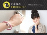 【ELEBLO】静電気防止リストバンド【静電気対策】【ブレスレット】【日本製】【エレブロ】