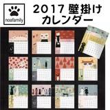 ■2016AW 新作■ 2017壁掛けカレンダー