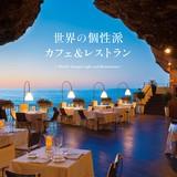 世界の個性派カフェ&レストラン