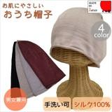 【定番】お肌にやさしいおうち帽子<4color・男女兼用・手洗い可・室内・日本製・シルク100%>