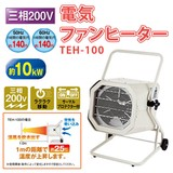 【ナカトミ】電気ファンヒーター TEH-100