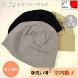 【定番】八百吉スウェットワッチ<3color・男女兼用・手洗い可・室内・日本製・綿100%>