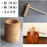 【手作りウス・キネでお餅つき!!】 臼(ウス)・杵(キネ)・ミニうす