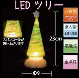 LEDツリー電池式<クリスマス・景品・ノベルティ・スノードーム>
