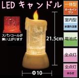 LEDキャンドル(白)電池式<クリスマス・景品・ノベルティ・スノードーム>