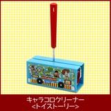 ☆新入荷☆【ディズニー】『キャラコロクリーナー』<トイ・ストーリー(バス)> 〜お掃除用品〜