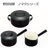 【ホーローのみでつくられたおしゃれな鍋☆】 ノマク ミルクパン・ソースパン・キャセロール