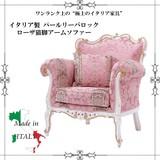 ★歳末SALE特価★【新商品】イタリア家具|パールリーバロック ローザ猫脚アームソファー