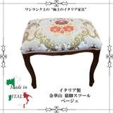★誕生祭特価★【新商品】イタリア家具|金華山 猫脚スツール ベージュ