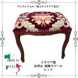 ★誕生祭特価★【新商品】イタリア家具|金華山 猫脚スツール レッド