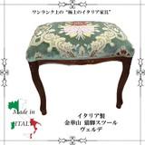 ★誕生祭特価★【新商品】イタリア家具|金華山 猫脚スツール ヴェルデ