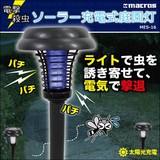 電撃殺虫 ソーラー充電式庭園灯  MES-16