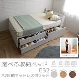 【送料無料】選べる収納ベッドEB2(M2圧縮パッケージマットレス付)