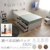 【送料無料】選べる収納ベッドEB20(M2圧縮パッケージマットレス付)