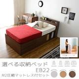 【送料無料】選べる収納ベッドEB22(M2圧縮パッケージマットレス付)