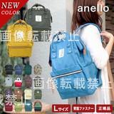 【正規品】anelloリュック /口金 ワイヤー入 アネロリュック【AT-B0193】