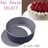 【型ばなれしやすい底取りタイプ】 KaiHouseSelect スイーツが楽しくなる簡単ホールケーキ型