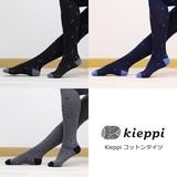 Kieppi コットンタイツ サークル 北欧フィンランド製
