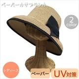 ペーパーカサブランカ<2color・UV対策・日焼け対策>