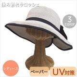 後ろ割れクロッシェ<3color・UV対策・日焼け対策>