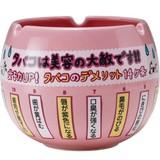 女子力UP灰皿【おもしろ雑貨】【日本製】