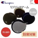 【Champion】リブバックアーム<4color・男女兼用・キッズ・日本製>