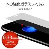 【iPhone7】強化ガラスフィルム INO(イノ)0.33mm
