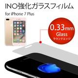 【iPhone7 Plus】強化ガラスフィルム  INO(イノ)0.33mm