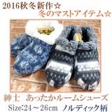 【2016秋冬新作☆】 紳士 あったかルームシューズ ノルディック柄 ボア付き