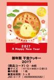 御年賀 干支クッキー2017 酉年(とり)