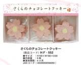 「桜」さくらのチョコレートクッキー
