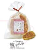 「桜」さくらのラスク