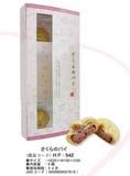 「桜」さくらのパイ