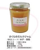 「桜」さくらのミルクジャム